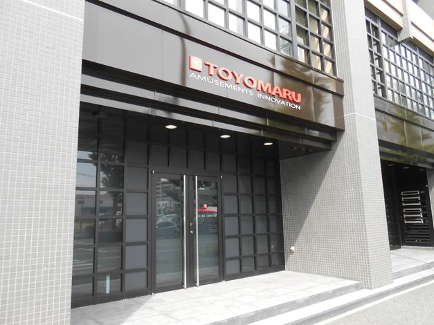 豊丸産業福岡 移転工事1